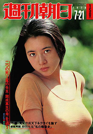 原田美枝子の画像 p1_22