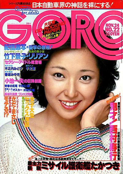 おでこを出した髪型で雑誌の表紙を飾る若い頃の竹下景子